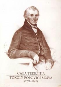 Поводом 250. годишљице рођења Саве Поповића Текелије