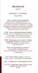 Vidovdan 2016 - pozivnica SRB mod 2